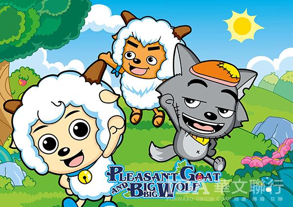 华文中山项目——海德·东方骏园引进中山首个喜羊羊主题乐园,可爱